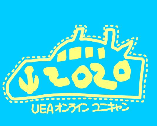 UEAオンライン ユニキャンロゴ