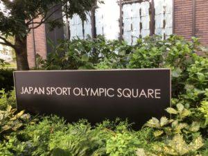 Japan Sport Olympic Square看板写真